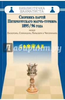 Сборник партий Петербургского матч-турнира 1895/96 года