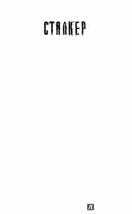 Иллюстрация 1 из 26 для Питерская Зона. Бустер - Николай Романецкий | Лабиринт - книги. Источник: Лабиринт