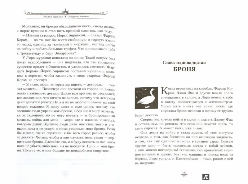 Иллюстрация 1 из 46 для Северное сияние - Филип Пулман | Лабиринт - книги. Источник: Лабиринт