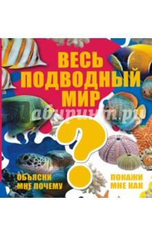 Весь подводный мир издательство аст подводный мир