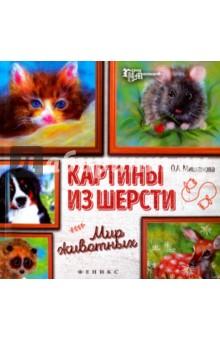 Картины из шерсти. Мир животных диск обрезиненный d31мм mbbarbell mb pltc31 5 кг красный
