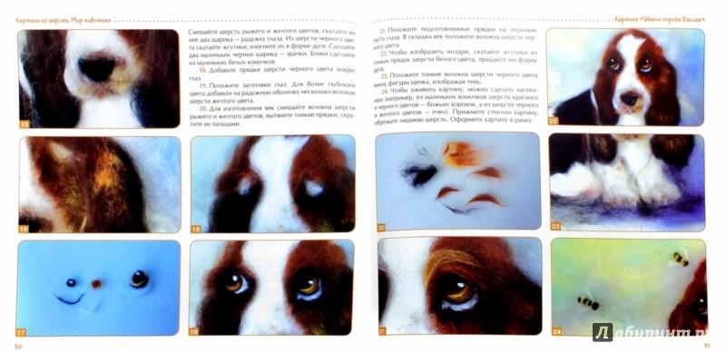 Иллюстрация 1 из 16 для Картины из шерсти. Мир животных - Ольга Мишанова | Лабиринт - книги. Источник: Лабиринт