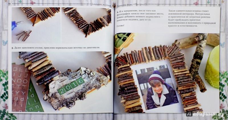 Иллюстрация 1 из 19 для Стильный экодекор - Алена Рябцова   Лабиринт - книги. Источник: Лабиринт