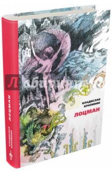 Лоцман издательский дом мещерякова летящие сказки в п крапивин