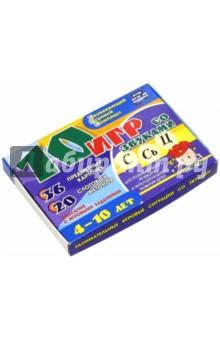 10 игр со звуками С, Сь, Ц для познавательного, речевого и интеллект. развития детей 4-10 лет. ФГОС