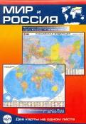 Мир и Россия. Карта складная, двусторонняя, политическая