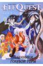 ELFQUEST: Сага. Книга 3 Пленники голубой горы, Пини Венди,Пини Ричард