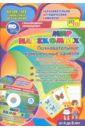 Мир насекомых. Познавательные комплексные занятия. Развивающие задания и игры (+CD), Славина Т. Н.