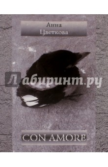 Цветкова Анна » Con Amore. Стихотворения