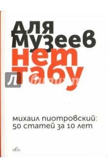 Для музеев нет табу. 50 статей за 10 лет минувшее и пережитое по воспоминаниям за 50 лет сибирь и эмиграция