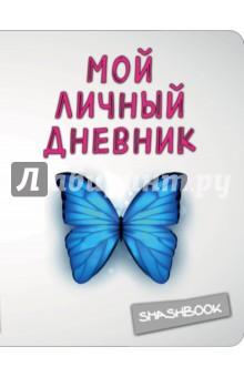 купить Мой личный дневник по цене 423 рублей