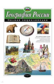 География России. Полная энциклопедия научная литература по географии