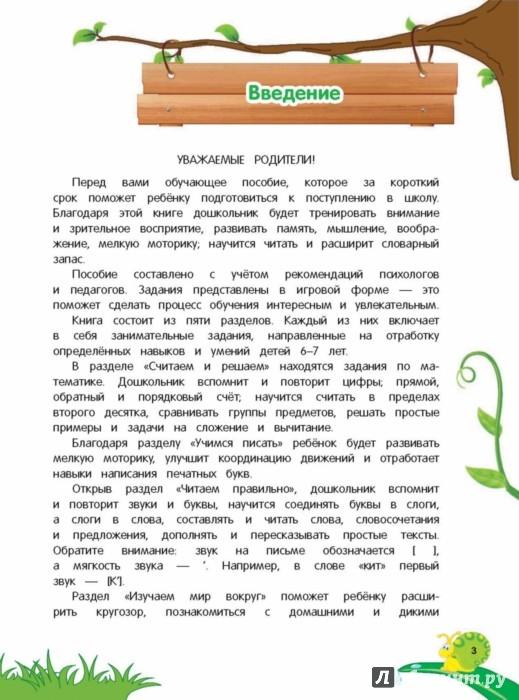 Иллюстрация 1 из 42 для Экспресс-курс подготовки к школе - Елена Лазарь | Лабиринт - книги. Источник: Лабиринт