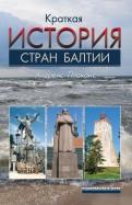 Краткая история стран Балтии
