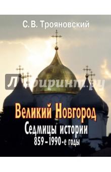Великий Новгород. Седмицы истории. 859-1990-е годы