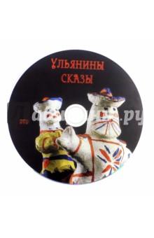 Zakazat.ru: Ульянины сказы (DVD). Дурасов Геннадий Петрович