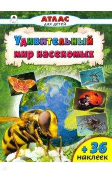 Купить Удивительный мир насекомых, Алтей, Животный и растительный мир