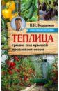 Теплица— грядка под крышей продлевает сезон, Курдюмов Николай Иванович