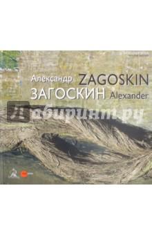 Александр Загоскин кинематограф зеркало или молот