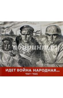 Идет война народная… 1941-1945 москва в фотографиях 1941 1945 альбом