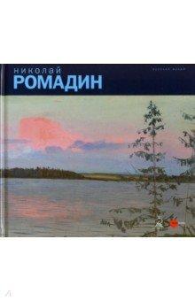 Николай Ромадин манеж globex 1101 классик yellow