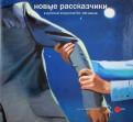 Новые рассказчики в русском искусстве XX - XXI веков