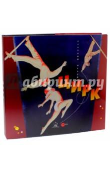 Цирк манеж globex 1101 классик yellow