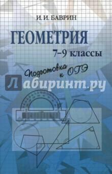Геометрия. 7-9 классы. Подготовка к ОГЭ повторение и контроль знаний математика 9 11 классы книга 4 контрольные работы с решениями