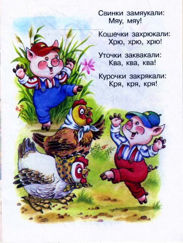 Иллюстрация 1 из 28 для Путаница - Корней Чуковский   Лабиринт - книги. Источник: Лабиринт