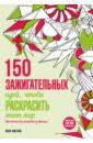 150 зажигательных идей, чтобы раскрасить этот мир,