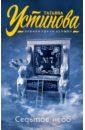 обложка электронной книги Седьмое небо