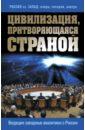 Обложка Цивилизация, притворяющаяся страной. Ведущие западные аналитики о России