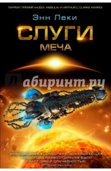 Обложка книги Слуги Меча