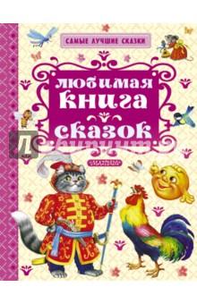 Любимая книга сказок рубиновая книга сказок cdmp3