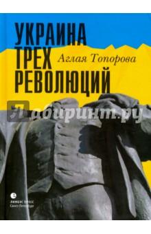 Украина трех революций билеты на концерт в киеве 3 марта дворец украины