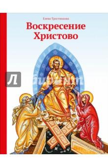Воскресение Христово митрофорный протоиерей александр введенский воскресение христово