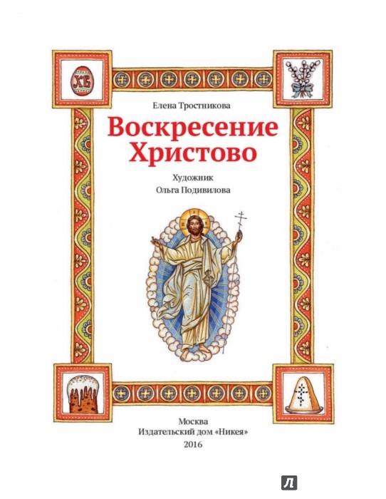 Иллюстрация 1 из 38 для Воскресение Христово - Елена Тростникова | Лабиринт - книги. Источник: Лабиринт