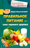 Правильное питание. Залог хорошего здоровья