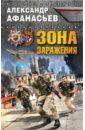 Зона заражения, Афанасьев Александр