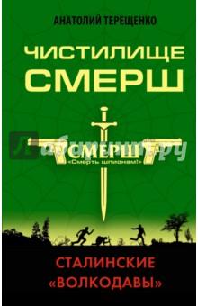 Чистилище СМЕРШ. Сталинские волкодавы книги эксмо волкодавы смерша тихая война