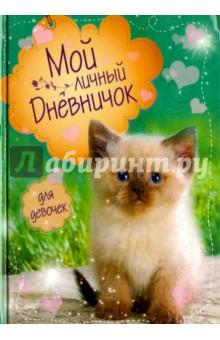 Мой личный дневничок Котик на зеленой обложке глушкова н ред о любви дневничок мой дневничок