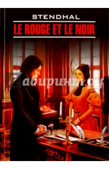 Le Rouge Et Le Noire stendhal le rouge et le noir красное и черное роман на франц яз