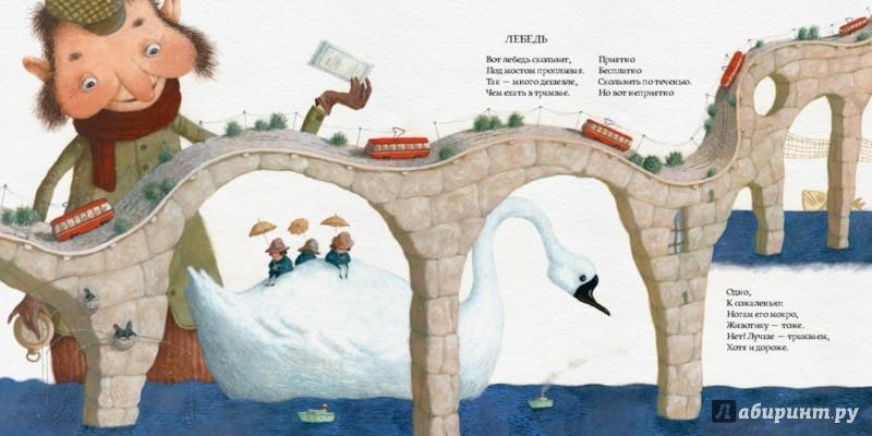 Иллюстрация 7 из 66 для Чашка по-английски - Григорий Кружков | Лабиринт - книги. Источник: Лабиринт