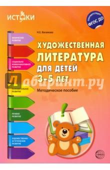 Художественная литература для детей 3-5 лет. Методическое пособие. ФГОС речевое развитие детей 4 5 лет методическое пособие для воспитателей фгос