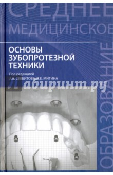 Основы зубопротезной техники. Учебное пособие бинокуляры стоматологические в москве
