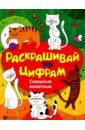 Разумовская Юлия Смешные животные разумовская е животные узнаем и играем 3