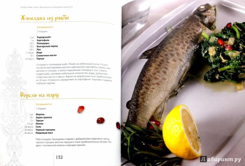 Иллюстрация 1 из 19 для Кухня Гаяне-джан. Армянские кулинарные рецепты - Гаяне Бреиова | Лабиринт - книги. Источник: Лабиринт