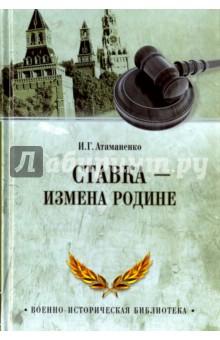 Ставка - измена Родине игорь атаманенко кгб – цру кто сильнее