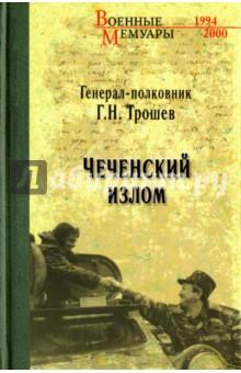 Чеченский излом. Дневники и воспоминания московские воспоминания шестидесятых годов