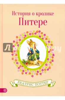 Истории кролика Питера